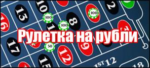 Рулетка систем ру чернышев интернет казино с бездепозитным бону